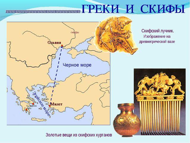Скифский лучник. Изображение на древнегреческой вазе Золотые вещи из скифски...