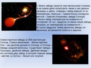 С Земли звёзды кажутся нам маленькими точками, а на самом деле посмотрите, ка