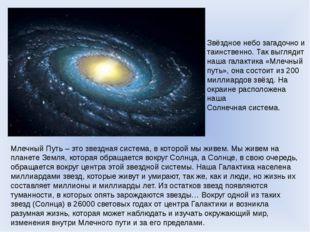 Звёздное небо загадочно и таинственно. Так выглядит наша галактика «Млечный п