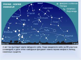 А вот так выглядит карта звёздного неба. Люди разделили небо на 88 участков (