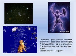 Созвездие Орион названо по имени охотника из древнегреческих мифов, А Большой