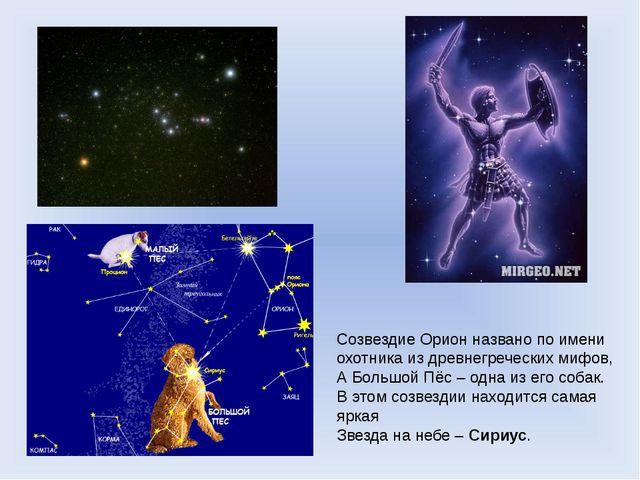 Созвездие Орион названо по имени охотника из древнегреческих мифов, А Большой...