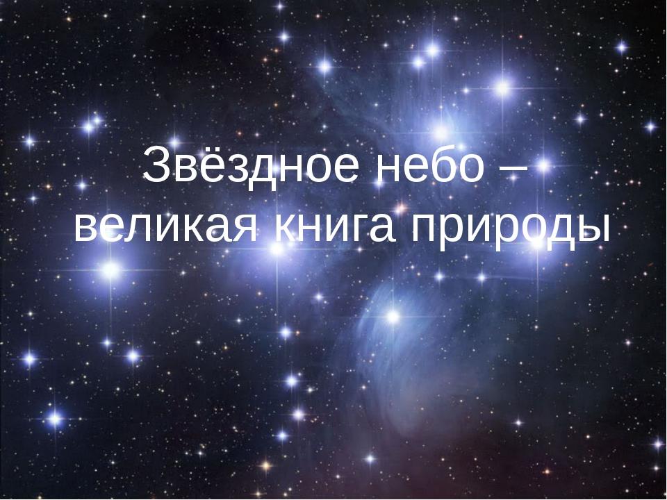 Звёздное небо – великая книга природы