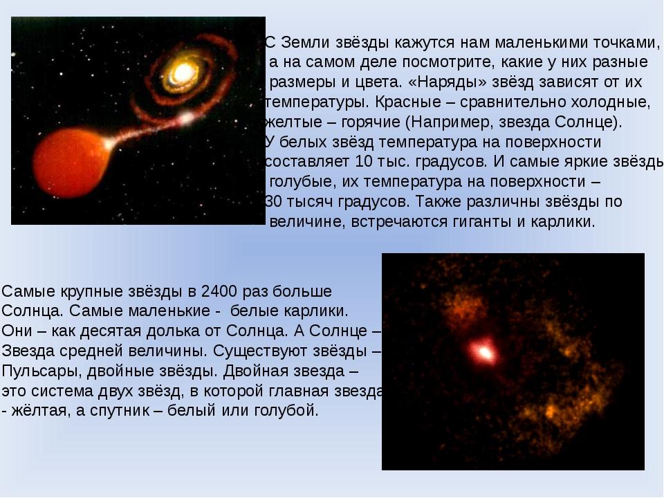 С Земли звёзды кажутся нам маленькими точками, а на самом деле посмотрите, ка...