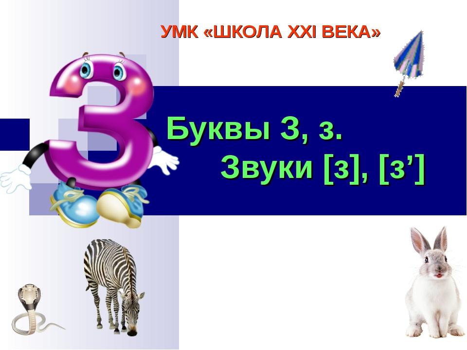 УМК «ШКОЛА XXI ВЕКА» Буквы З, з. Звуки [з], [з']