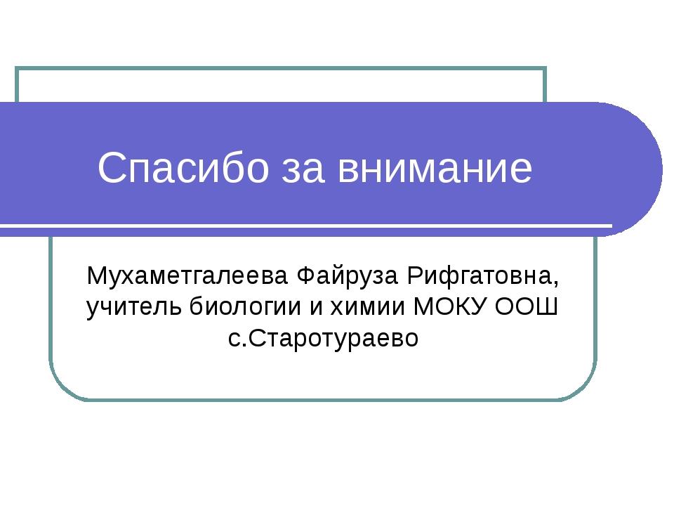 Спасибо за внимание Мухаметгалеева Файруза Рифгатовна, учитель биологии и хим...