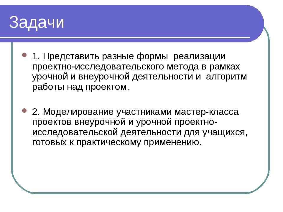 Задачи 1. Представить разные формы реализации проектно-исследовательского ме...