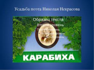Усадьба поэта Николая Некрасова
