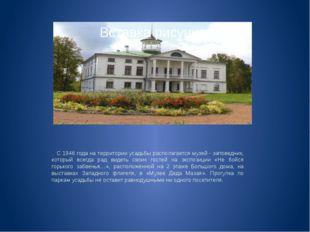 С 1946 года на территории усадьбы располагается музей - заповедник, который