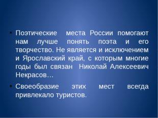 Поэтические места России помогают нам лучше понять поэта и его творчество. Н