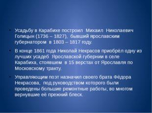 Усадьбу в Карабихе построил Михаил Николаевич Голицын (1736 – 1827), бывший