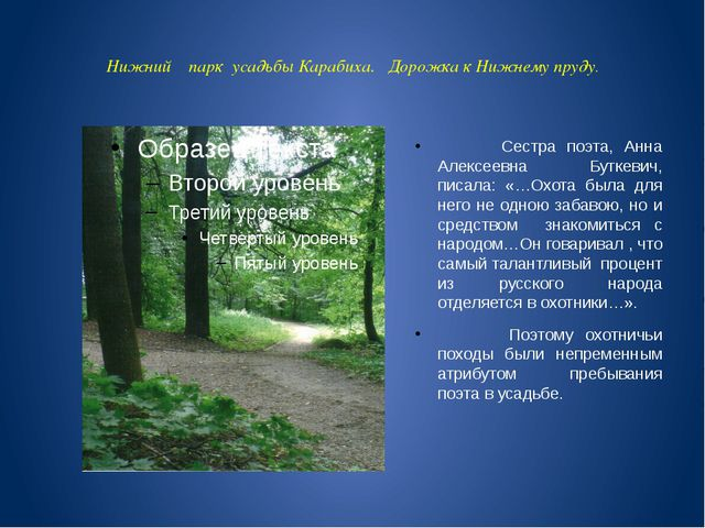 Нижний парк усадьбы Карабиха. Дорожка к Нижнему пруду. Сестра поэта, Анна Але...