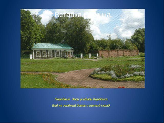 Парадный двор усадьбы Карабиха. Вид на зелёный домик и винный склад.