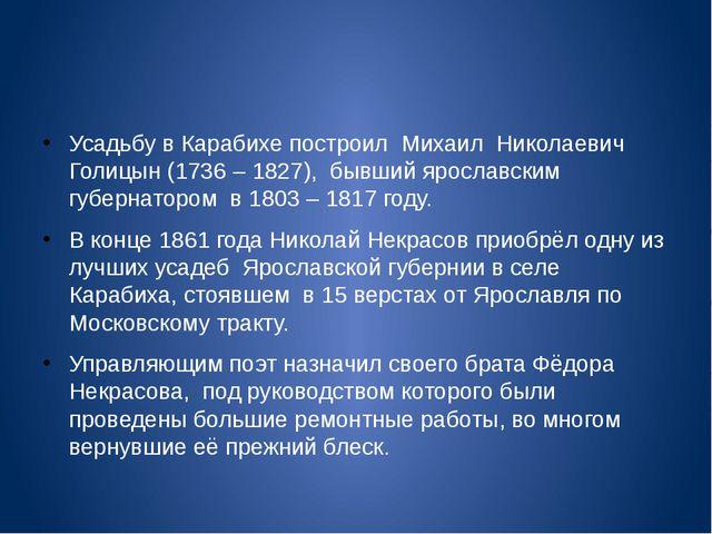 Усадьбу в Карабихе построил Михаил Николаевич Голицын (1736 – 1827), бывший...