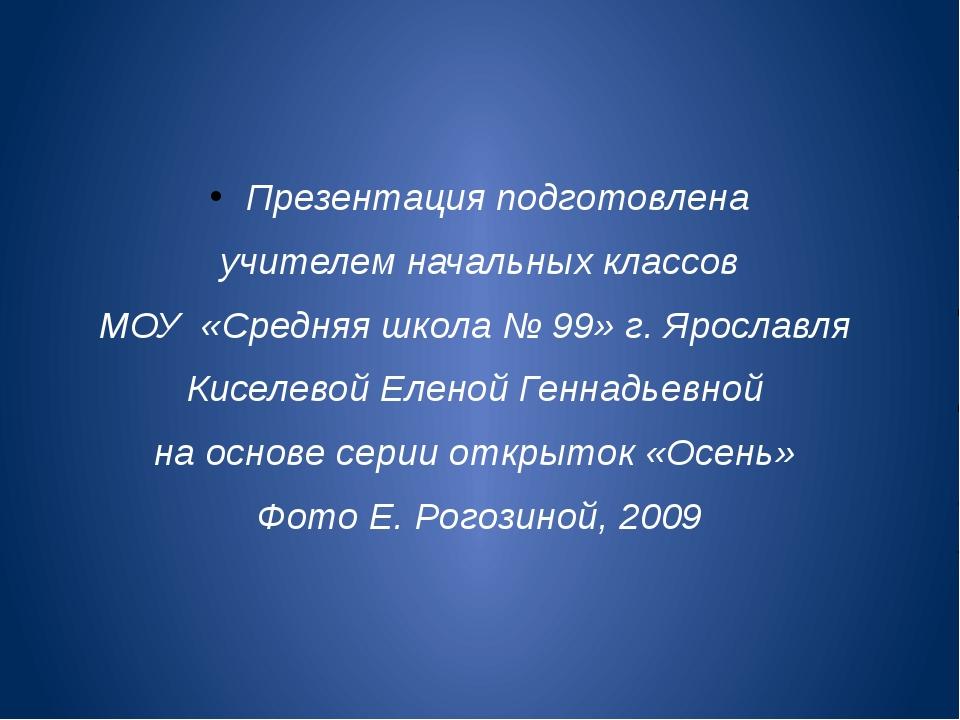 Презентация подготовлена учителем начальных классов МОУ «Средняя школа № 99»...