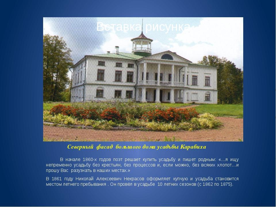 Северный фасад большого дома усадьбы Карабиха В начале 1860-х годов поэт реша...