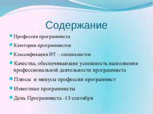 Программистов можно условно разделить на три категории в зависимости от специ