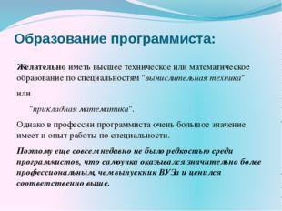 Карьера Программист Руководитель группы программистов Менеджер проекта IT-дир