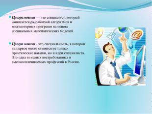 Классификация ИТ – специалистов: Программист PHP - специалист по программиров