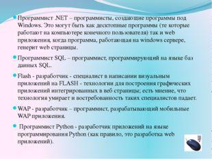 Программист .NET – программисты, создающие программы под Windows. Это могут б