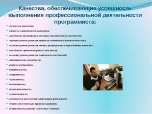 Качества, препятствующие эффективности профессиональной деятельности: невнима