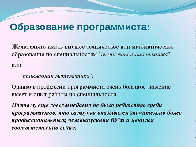 Карьера Программист Руководитель группы программистов Менеджер проекта IT-дир...