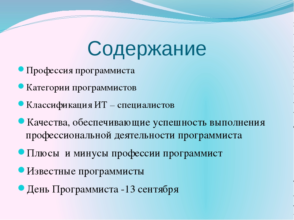 Программистов можно условно разделить на три категории в зависимости от специ...
