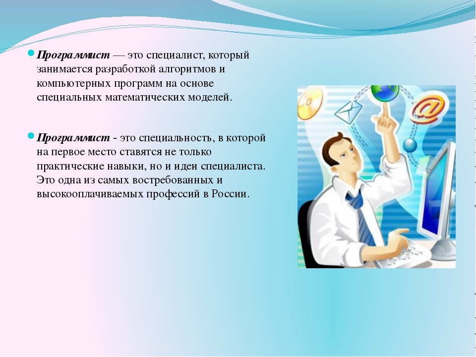 Классификация ИТ – специалистов: Программист PHP - специалист по программиров...