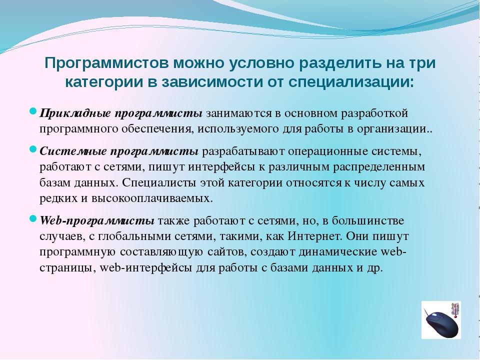 Плюсы профессии программист Постоянное профессиональное самосовершенствование...