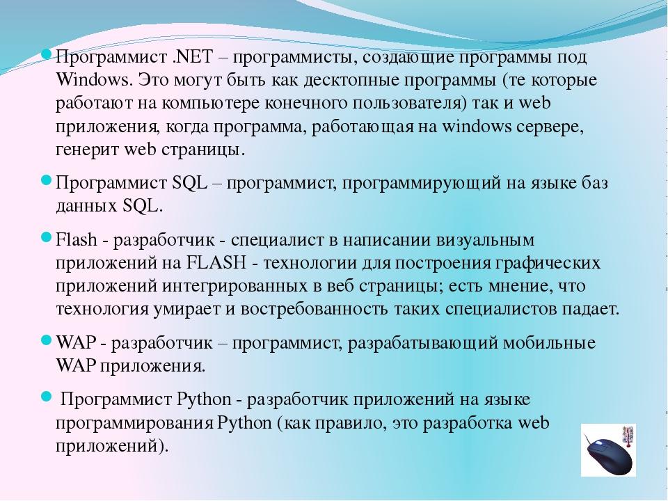 Программист .NET – программисты, создающие программы под Windows. Это могут б...