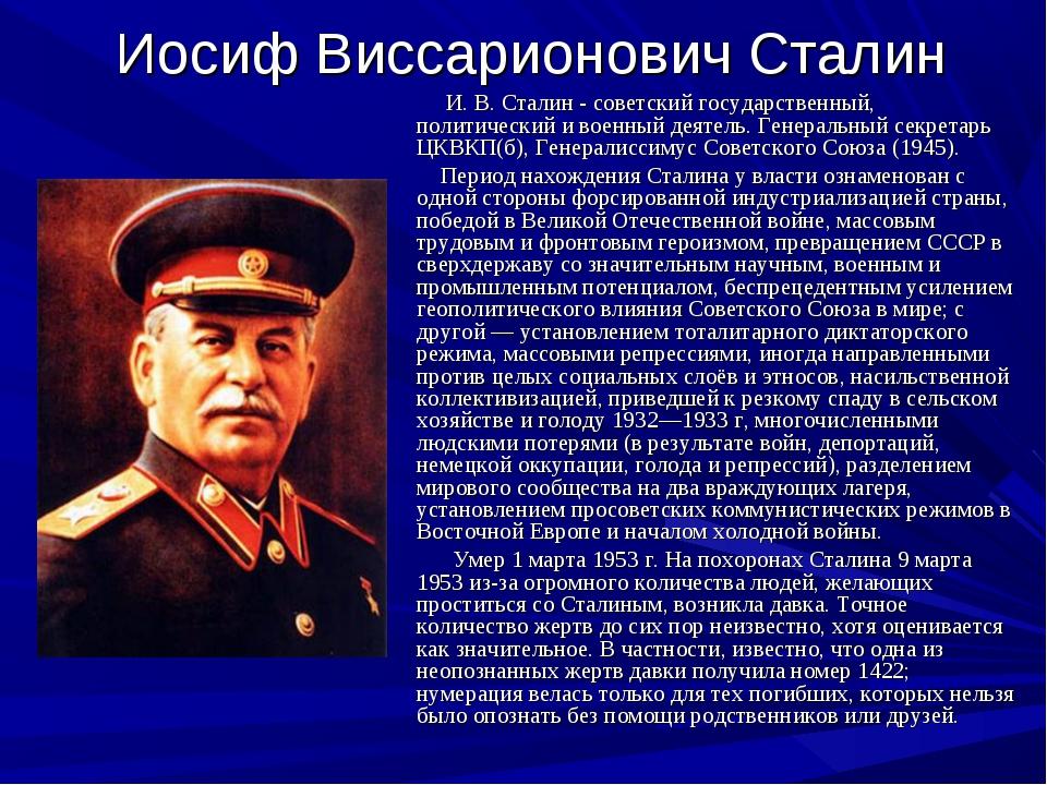 Сталин иосиф виссарионович биография фото