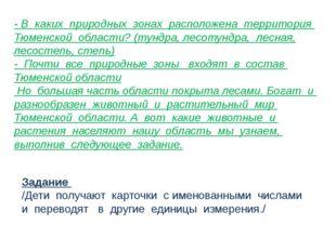- В каких природных зонах расположена территория Тюменской области? (тундра,