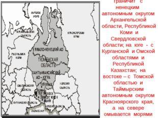 На западе Тюменская область граничит с ненецким автономным округом Архангель