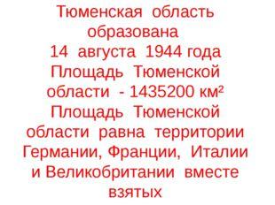 Тюменская область образована 14 августа 1944 года Площадь Тюменской области -