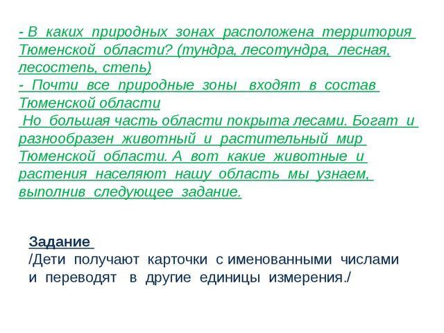 - В каких природных зонах расположена территория Тюменской области? (тундра,...
