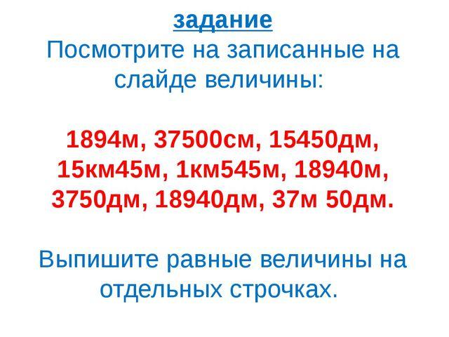 задание Посмотрите на записанные на слайде величины: 1894м, 37500см, 15450дм,...
