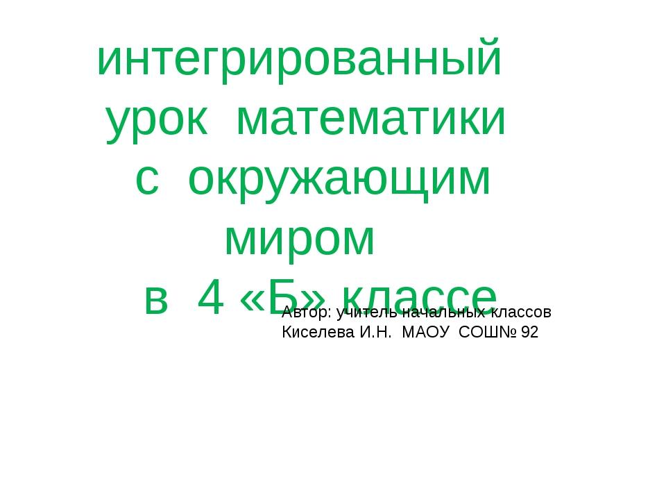 интегрированный урок математики с окружающим миром в 4 «Б» классе Автор: учит...