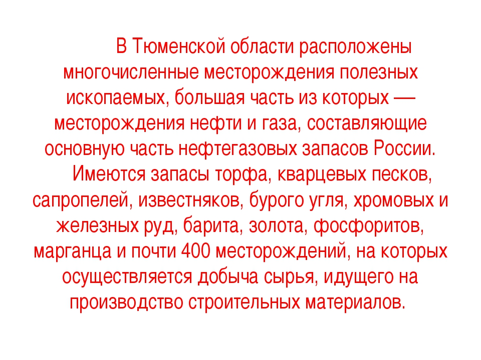 В Тюменской области расположены многочисленные месторождения полезных ископа...