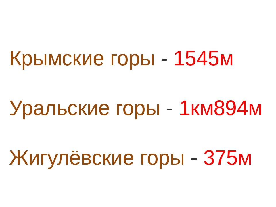 Крымские горы - 1545м Уральские горы - 1км894м Жигулёвские горы - 375м