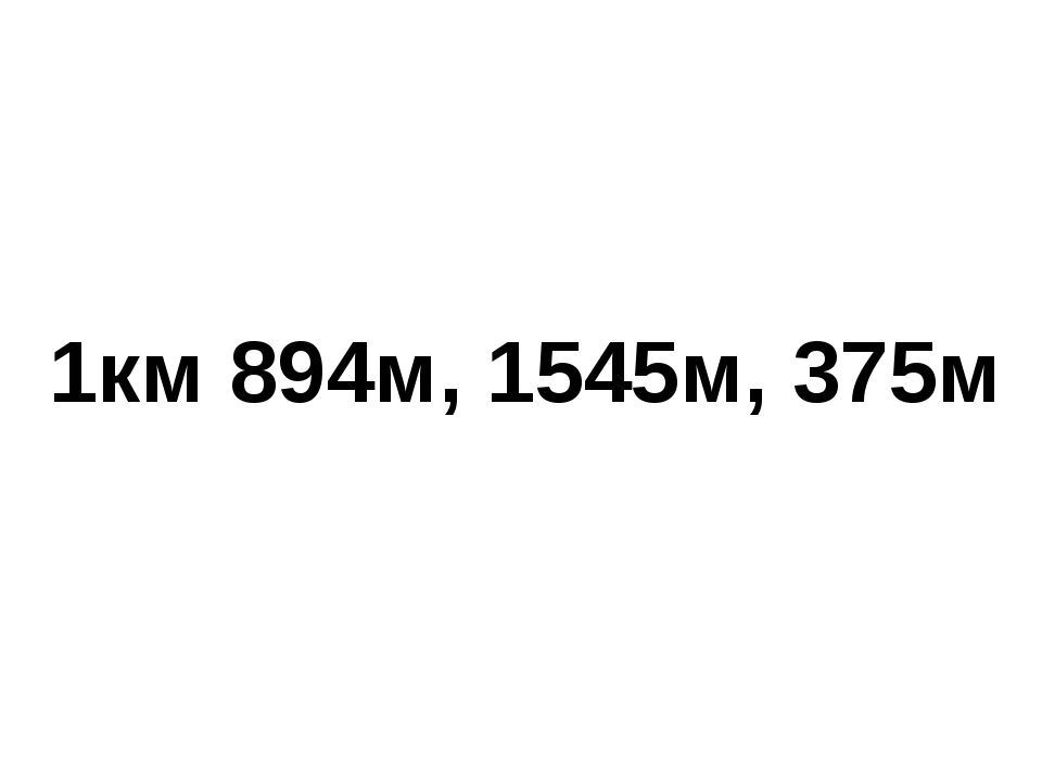 1км 894м, 1545м, 375м