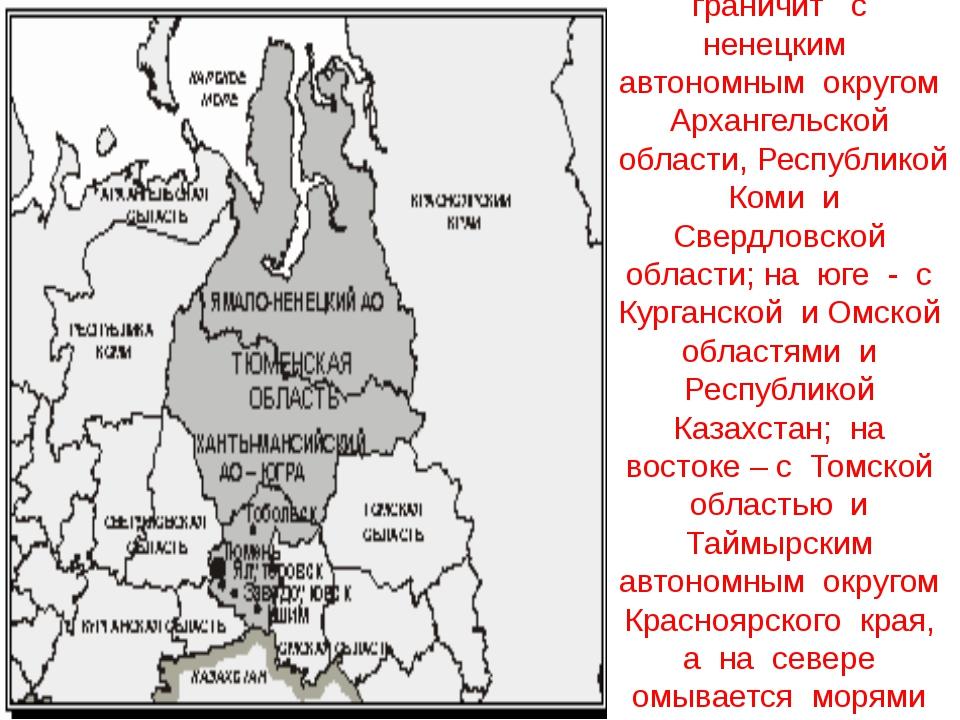 На западе Тюменская область граничит с ненецким автономным округом Архангель...