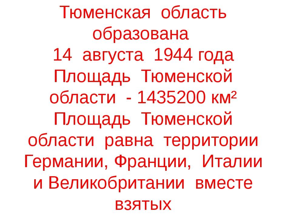 Тюменская область образована 14 августа 1944 года Площадь Тюменской области -...