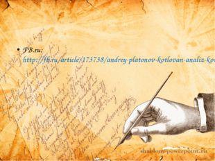 FB.ru:http://fb.ru/article/173738/andrey-platonov-kotlovan-analiz-kotlovan-p