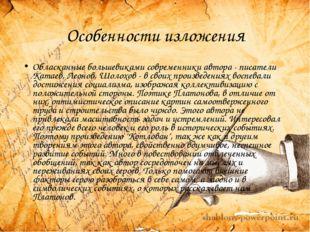 Особенности изложения Обласканные большевиками современники автора - писател