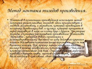 Метод монтажа эпизодов произведения. Платонов в композиции произведения испол
