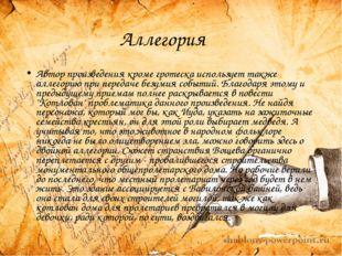 Аллегория Автор произведения кроме гротеска использует также аллегорию при п