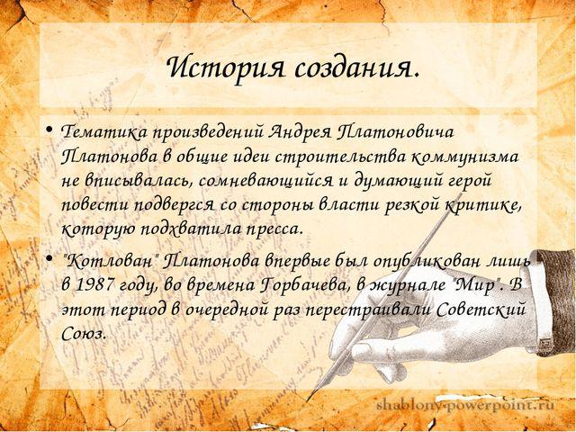 История создания. Тематика произведений Андрея Платоновича Платонова в общие...