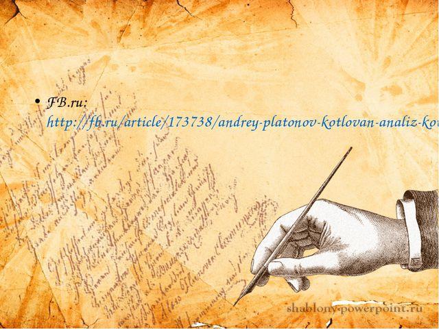 FB.ru:http://fb.ru/article/173738/andrey-platonov-kotlovan-analiz-kotlovan-p...