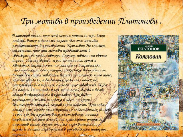 Три мотива в произведении Платонова . Платонов писал, что его в жизни порази...