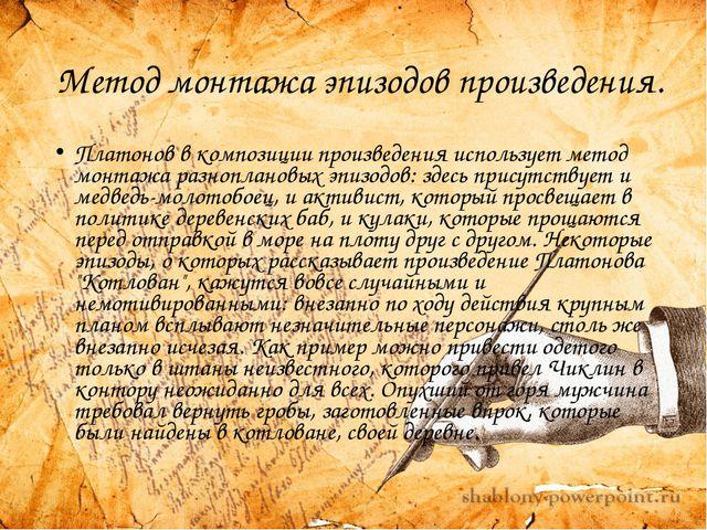 Метод монтажа эпизодов произведения. Платонов в композиции произведения испол...
